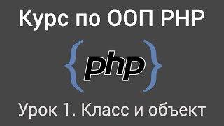 Урок 1. Курс по ООП PHP. Класс и объект