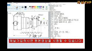 CNC선반 NC프로그램 교육영상 12_13부 CNC L…