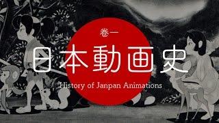 【特別二次元】日本動畫史(卷一)東映與手塚治虫丨機核