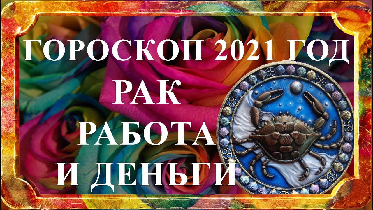 РАК 2021 год – гороскоп работа и деньги (финансовый гороскоп)