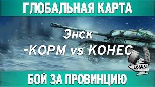 Глобальная карта - KOPM vs KOHEC [Энск]