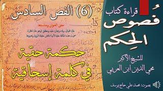 6 - فص حكمة حقية في كلمة إسحاقية - من فصوص الحكم وخصوص الكلم للشيخ الأكبر محي الدين ابن العربي