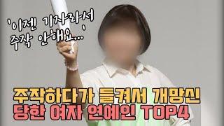 주작하다가 들켜서 개망신당한 여자 연예인 TOP4