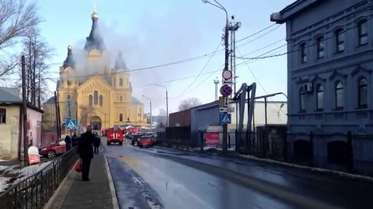 Пожар в храме Александра Невского Нижний Новгород