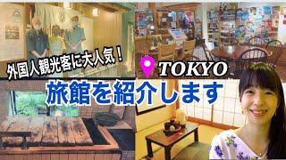 外国人観光客に大人気!東京にある旅館を紹介します【日本語の聴解】