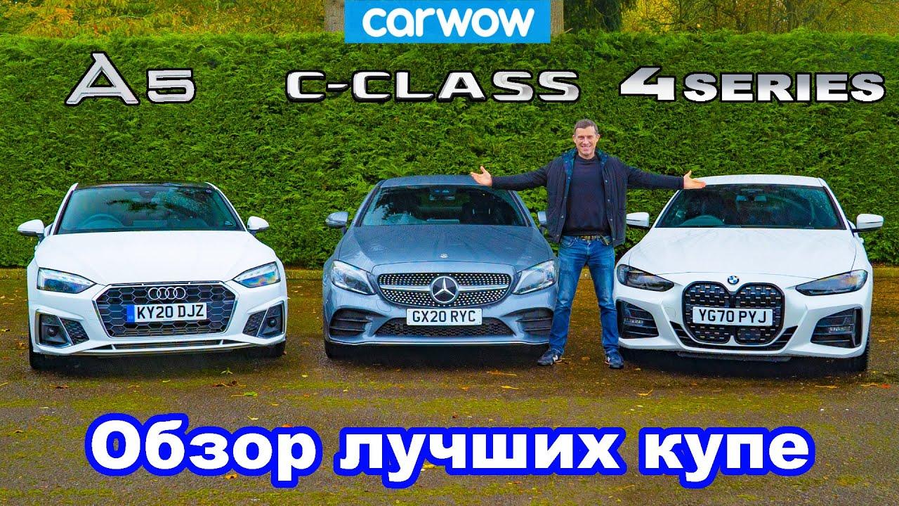 Обзор BMW 4 Series, Audi A5 и Mercedes C-Class - какое купе лучше?