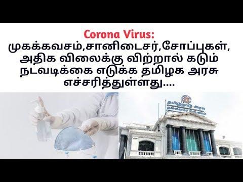 tamil-nadu-government-warning-to-medicals-tamil|use-to-sanitizer-tamil