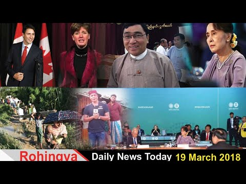 Rohingya Daily News Today 19 March 2018 أخبارأراكان باللغة #الروهنغيا #ရိုဟင္ဂ်ာ ေန႔စဥ္ သတင္း