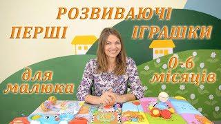 видео Іграшки для малюків, розвиток