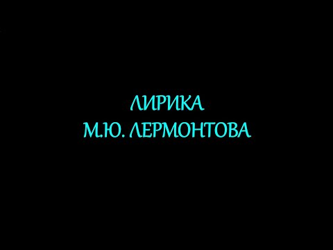 Лирика М.Ю. Лермонтова