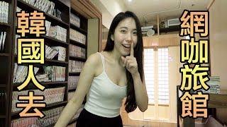 韓國女生的台灣網咖旅館一日求生挑戰