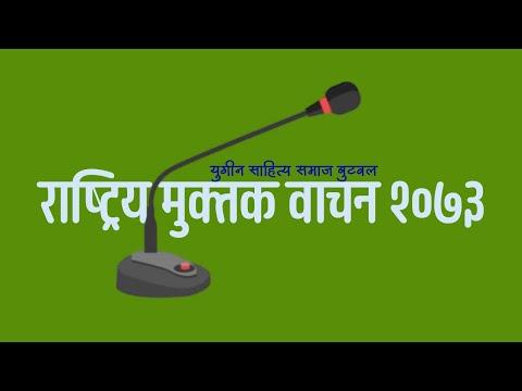 Yugin Sahitya Samaj, Butwal, Rupandehi    Rashtriya Muktak Bachan    Nepali Muktak Bachan