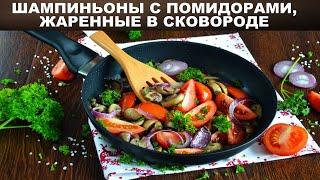 Шампиньоны с помидорами жареные на сковороде Как пожарить грибы с помидорами и луком на ужин