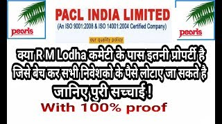 Pacl latest news 23/6/2017 information of RM Lodha committee report