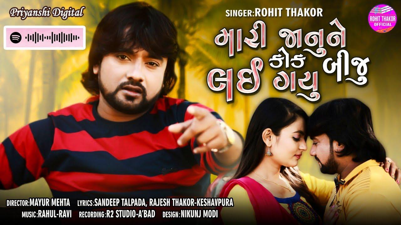 Download Sapanu To Sapanu Rai Gayu - Full Audio Song | Rohit Thakor | New Sad Song 2021