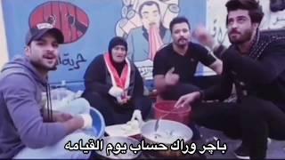 اتواضع وانزل للشعب واسمع كلامه اوبريت نقابة الفنانيين العراقيين / مظاهرات العراق🇮🇶🇮🇶