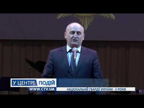 Телеканал C-TV: Національній гвардії України 5 років