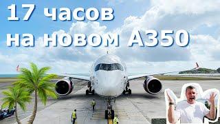 Полет туда-обратно на Сейшельские острова. Аэрофлот на новом Airbus A350.