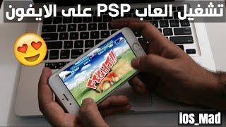 طريقة تشغيل العاب البلي ستيشن PSP على الايفون بدون جيلبريك (جديد 2016) 1080p HD