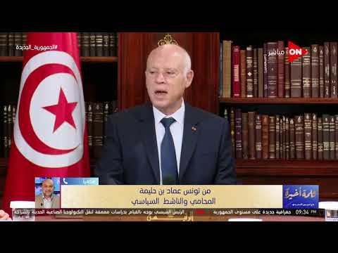 كلمة أخيرة -ناشط تونسي يكشف تفاصيل المادة 80 الذي أعتمد عليها الرئيس التونسي لمواجهة الفساد الإخواني