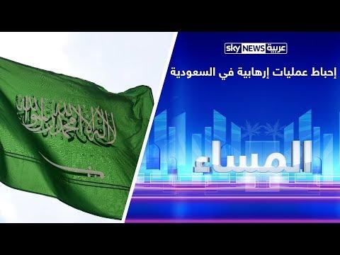 إحباط عمليات إرهابية في السعودية  - نشر قبل 4 ساعة