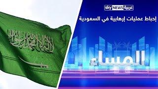 إحباط عمليات إرهابية في السعودية