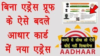 How to Update Address in Aadhar Card without Address Proof - बिना प्रूफ आधार में एड्रेस बदलना सीखे