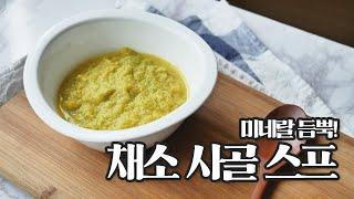 저탄고지 다이어트 레시피 - 미네랄폭탄 야채사골스프 |…