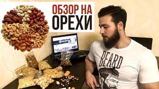 ОБЗОР НА ОРЕХИ (Макадамия, Грецкий орех, Кешью, Пекан)