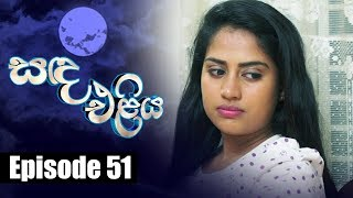 Sanda Eliya - සඳ එළිය Episode 51 | 31 - 05 - 2018 | Siyatha TV Thumbnail