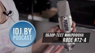 Огляд і тест мікрофон RODE NT2-A. IDJ.by Podcast