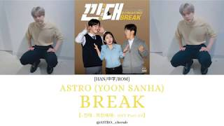 ASTRO(아스트로)(윤산하YoonSanHa) - Break [HAN/中字/ROM] 【낀대 : 끼인세대 OS…