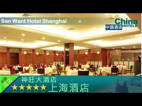 San Want Hotel Shanghai - Shanghai Hotels, China