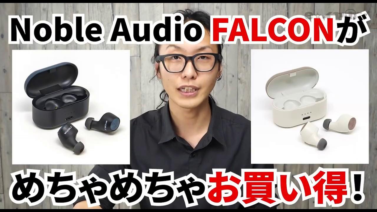 【特別価格】Noble Audio FALCONがめちゃめちゃお買い得! 「3冠記念!FALCON割引セール」