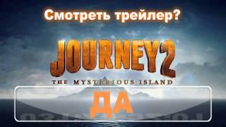 Трейлер к фильму Путешествие 2 Таинственный остров
