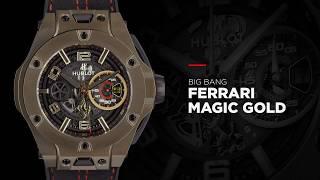 Hublot - big bang ferrari magic gold