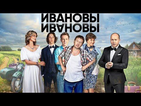 Ивановы 2 сезон LIVE - Ruslar.Biz