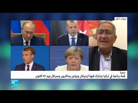 قمة رباعية في تركيا حول سوريا  - نشر قبل 2 ساعة