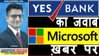 YES BANK SHARE LATEST NEWS | Microsoft की ख़बर पर जवाब | YES BANK STOCK ANALYSIS