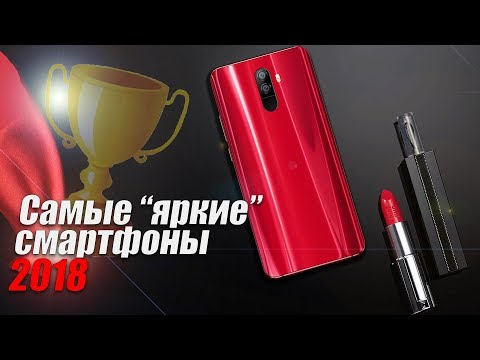 ТОП-5 самых красивых смартфонов 2018!