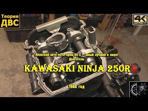 Японский авто-мото-пром 80-х - самый лучший в мире! Двигатель Kawasaki Ninja 250R (1988 год) - Видео онлайн
