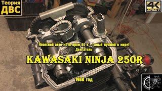 Японский авто-мото-пром 80-х - самый лучший в мире! Двигатель Kawasaki Ninja 250R (1988 год)