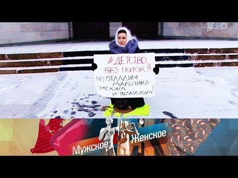 К стене! Часть 2. Мужское / Женское. Выпуск от 10.02.2020
