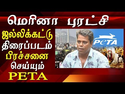Marina Puratchi censor board rejects the Marina Puratchi on  jallikattu protests tamil news live  MS Raj, a filmmaker in Kollywood, has made a film on the 2017 jallikattu protests, titled Marina Puratchi. The film,he says,talks about the jallikattu protests that happened on the Marina Beach and across 36 nations.in the meanwhile he had mad a complaint to the press that peeta and the censor board are objection to release the movie  jallikattu protest, jallikattu, julie jallikattu protest, jallikattu porattam, jallikattu protest videos, jallikattu protest in marina, marina beach, jallikattu videos,    More tamil news, tamil news today, latest tamil news, kollywood news, kollywood tamil news Please Subscribe to red pix 24x7 https://goo.gl/bzRyDm red pix 24x7 is online tv news channel and a free online tv
