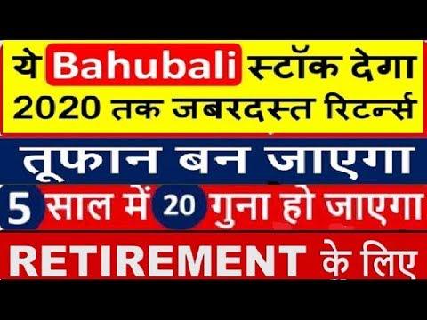 Best Stocks For Beginners 2020 ये Bahibali स्टॉक देगा 2020 तक जबरदस्त