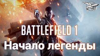 Стрим - Battlefield 1 - Часть 1: Сквозь грязь и кровь