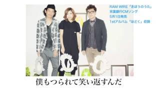 RAM WIRE - きぼうのうた