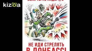 Жители Донецка выразили своё отношение к войне с киевским режимом