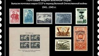 Выпуски почтовых марок СССР в период Великой Отечественной войны 1941…1945 гг.