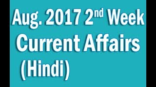 ✅ Current Affairs August 2017 2nd Week in Hindi